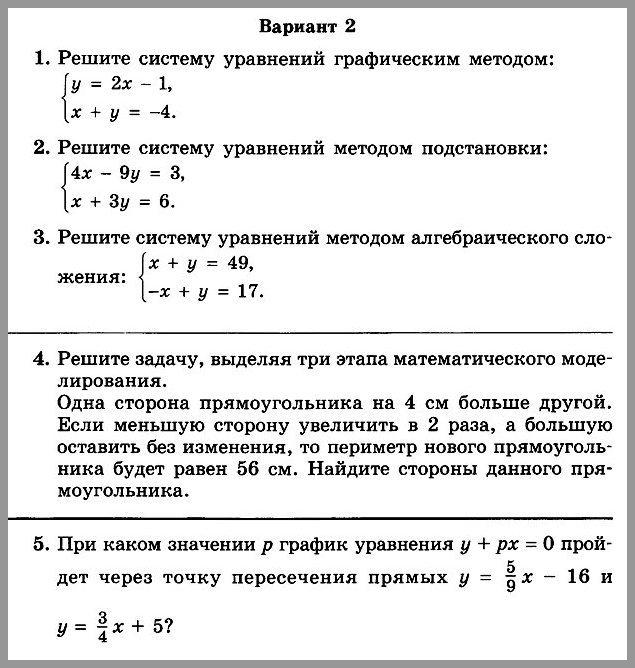 Алгебра 7 класс (Мордкович) Контрольная работа № 3