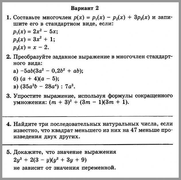Алгебра 7 класс (Мордкович) Контрольная работа № 5 Одночлены