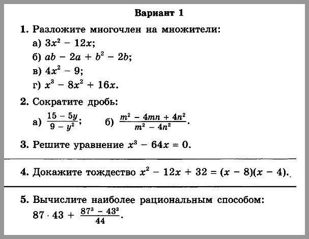 Алгебра 7 Мордкович Контрольная № 6