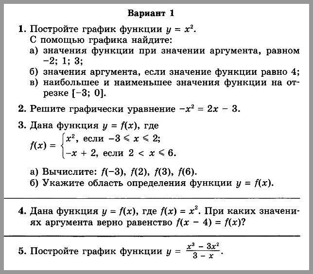 Алгебра 7 Мордкович Контрольная № 7