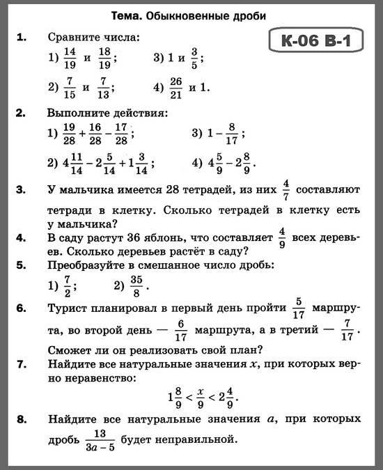 Математика 5 Мерзляк Контрольная 6