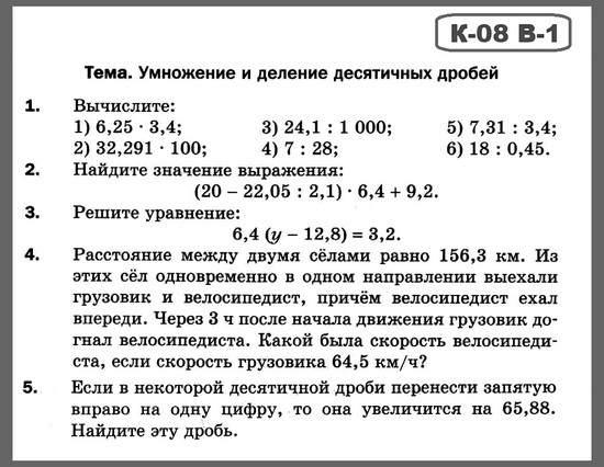 Математика 5 Мерзляк Контрольная 9
