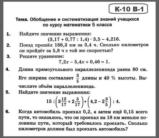 Математика 5 Мерзляк Контрольная 10