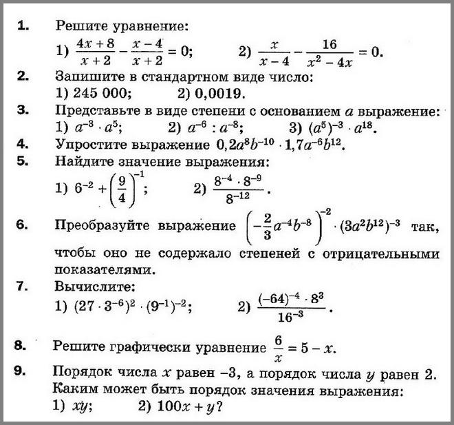 Алгебра 8 Мерзляк К-3 В-2