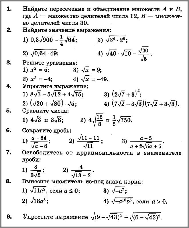 Алгебра 8 Мерзляк К-4 В-2