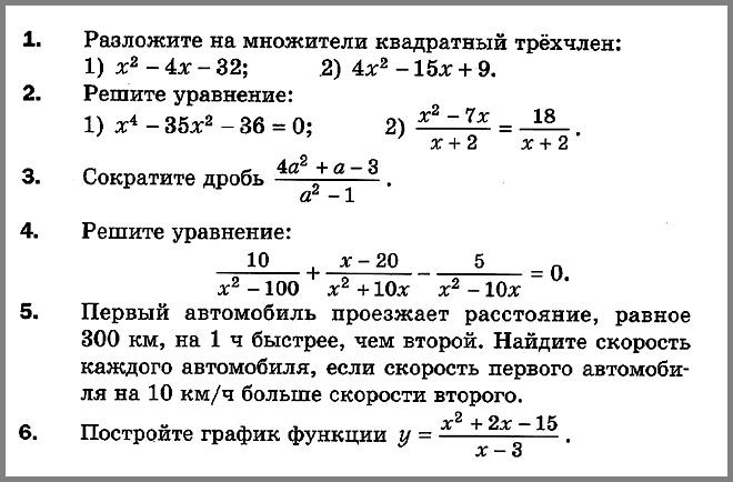 Алгебра 8 Мерзляк К-6 В-2