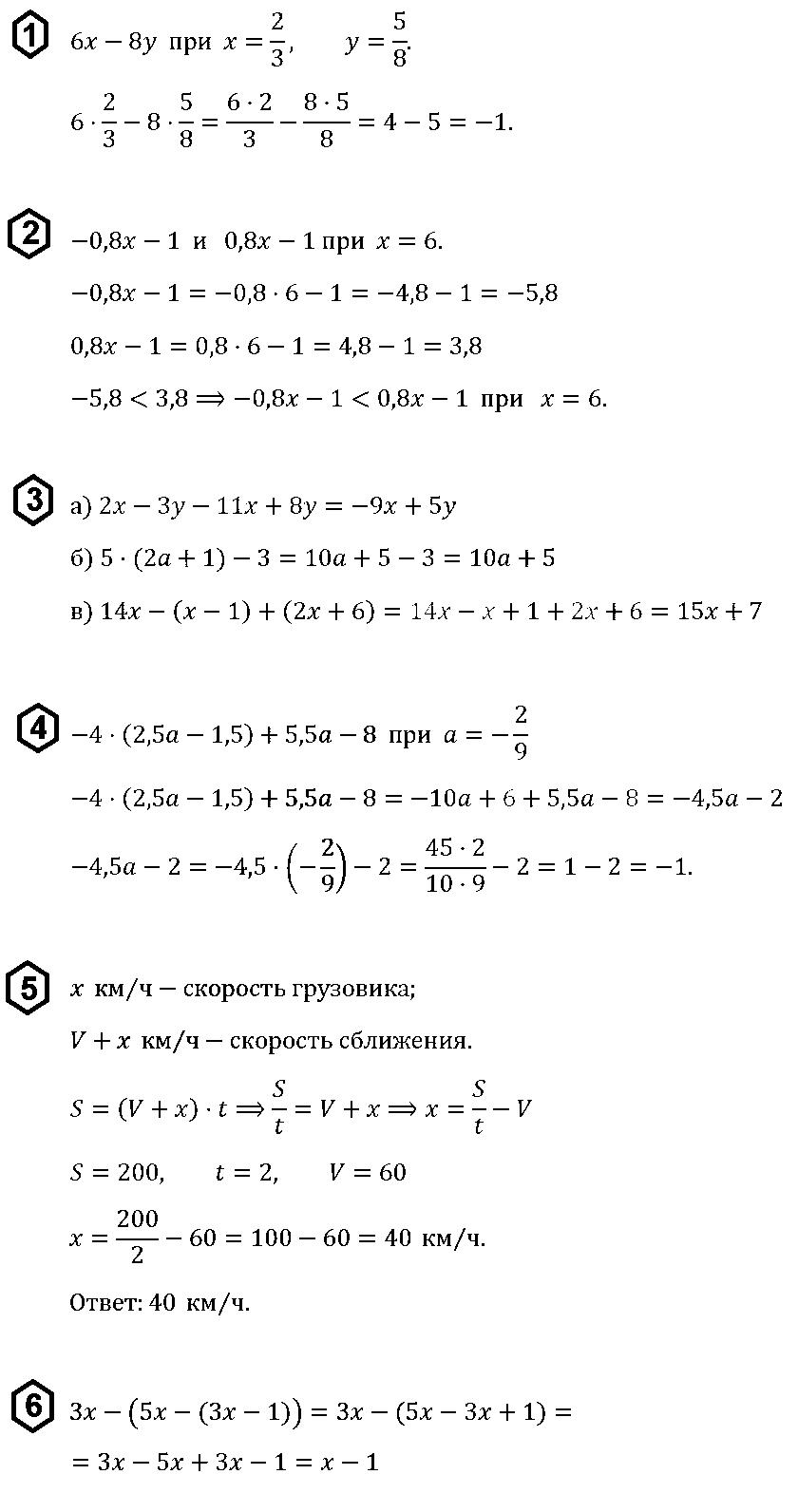 Алгебра 7 Макарычев КР-1 В1