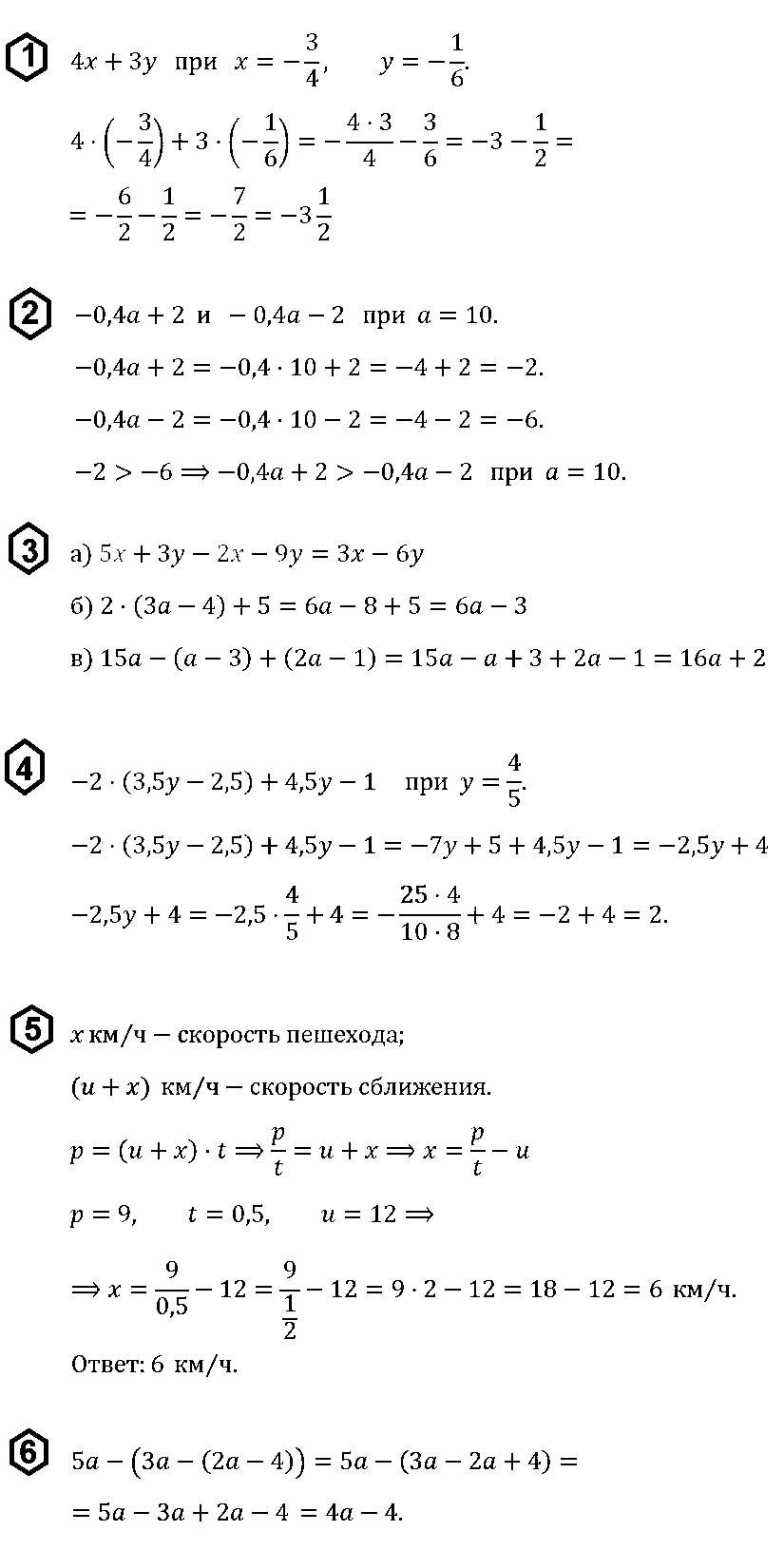 Алгебра 7 Макарычев КР-1 В3