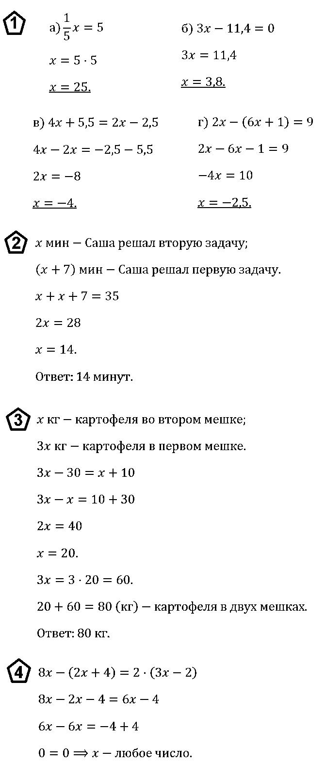 Алгебра 7 Макарычев КР-2 В3