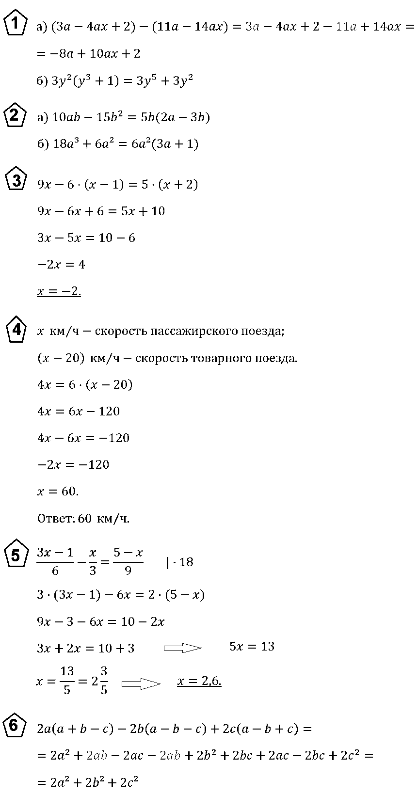 Алгебра 7 Макарычев КР-5 В1