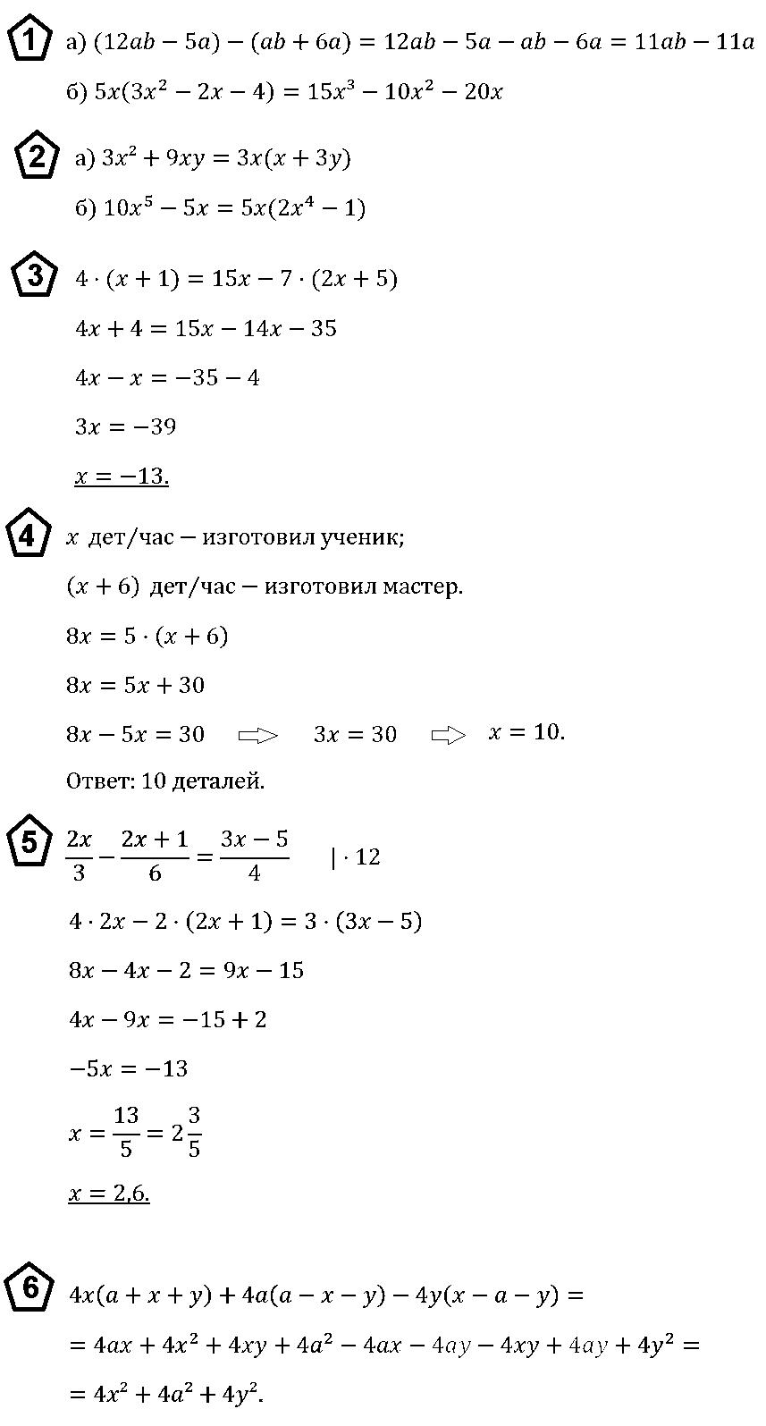Алгебра 7 Макарычев КР-5 В3