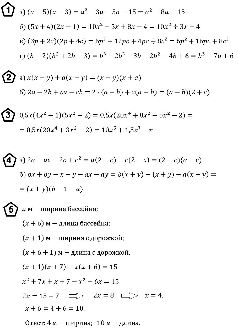 Алгебра 7 Макарычев КР-6 В2