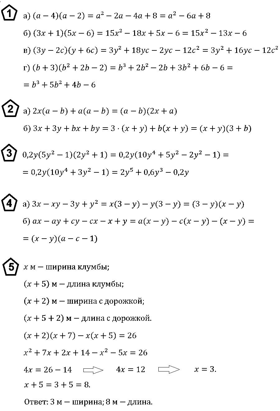 Алгебра 7 Макарычев КР-6 В4