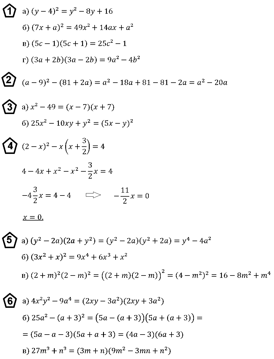 Алгебра 7 Макарычев КР-7 В1