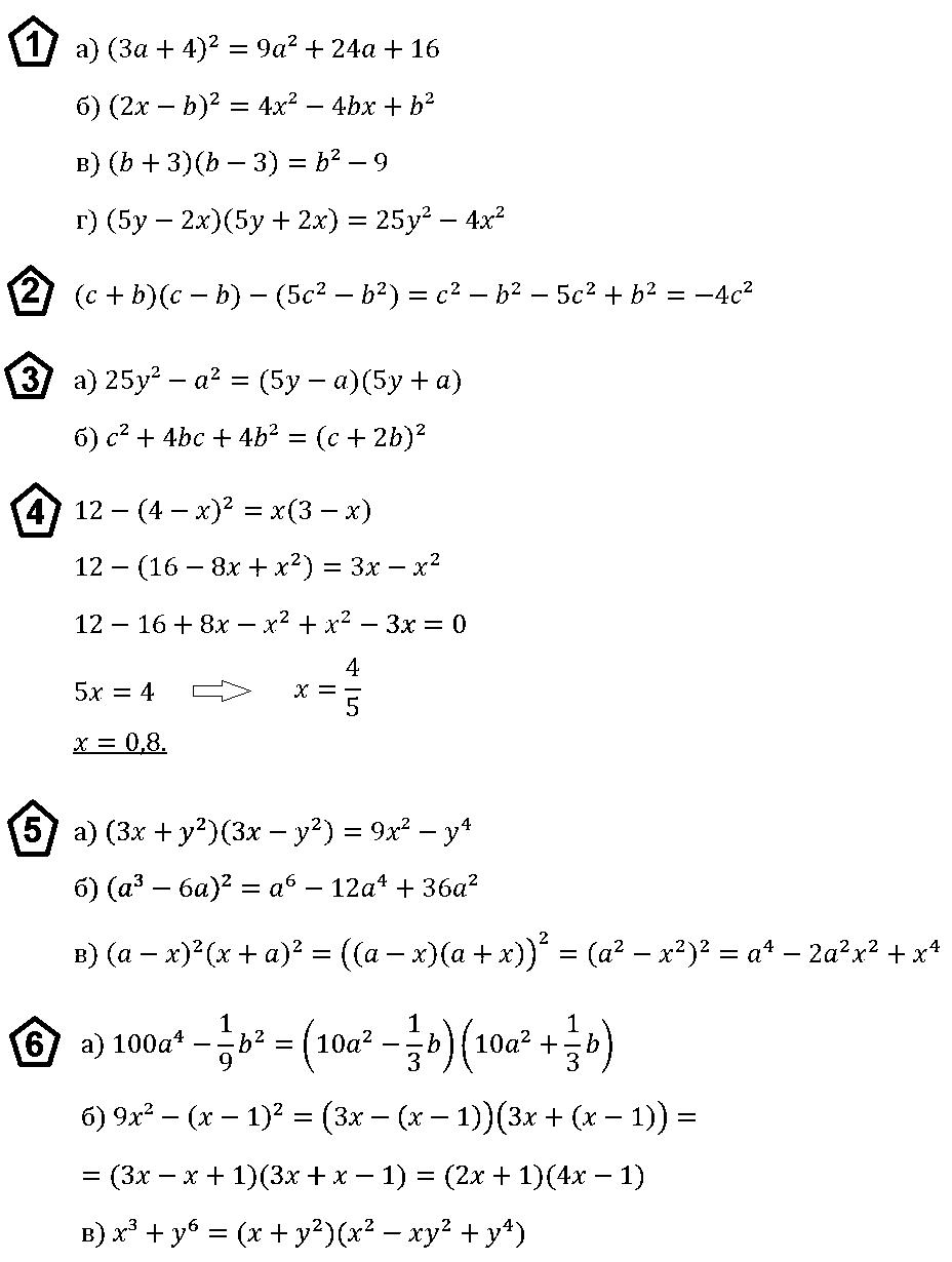 Алгебра 7 Макарычев КР-7 В2