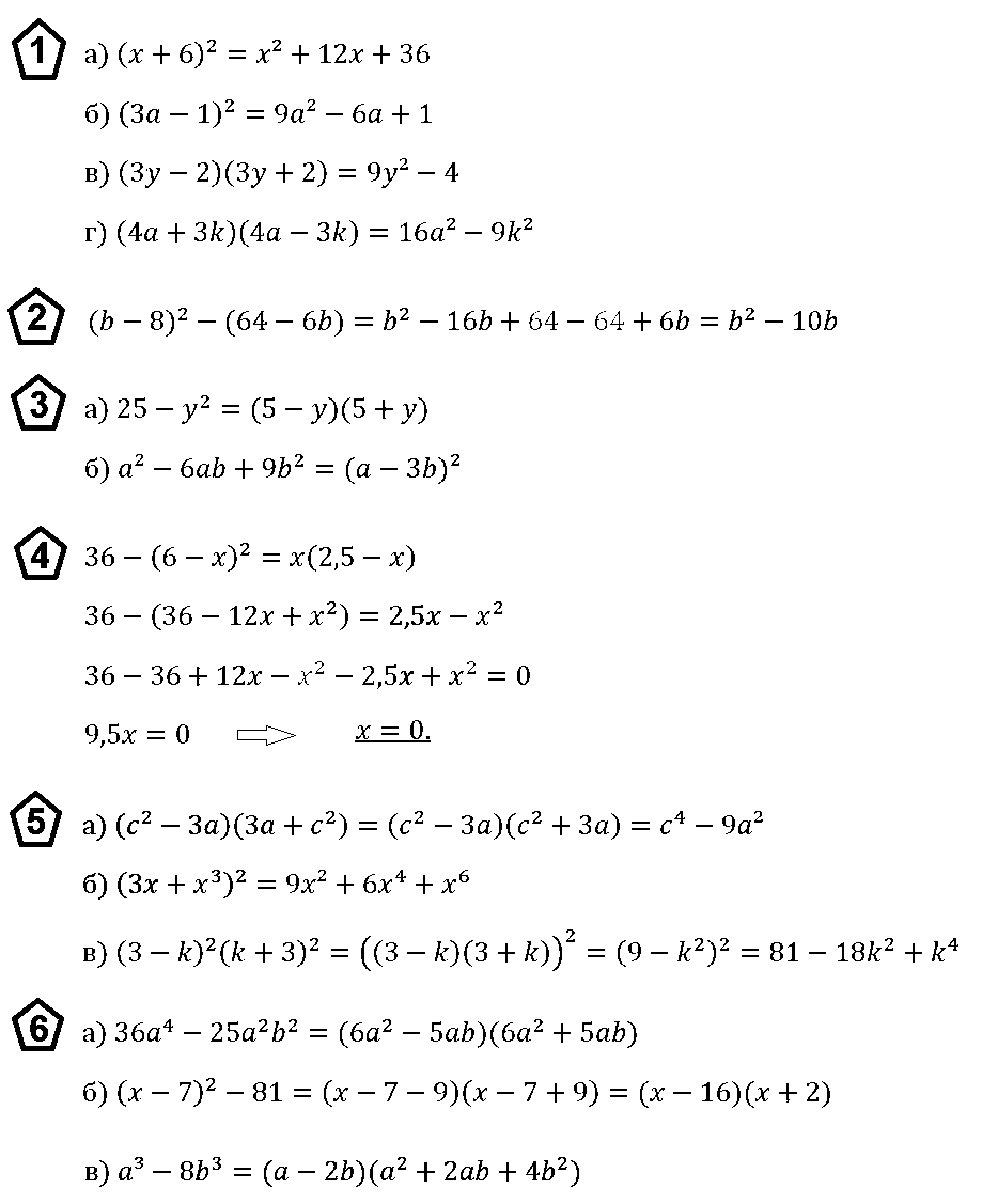 Алгебра 7 Макарычев КР-7 В3