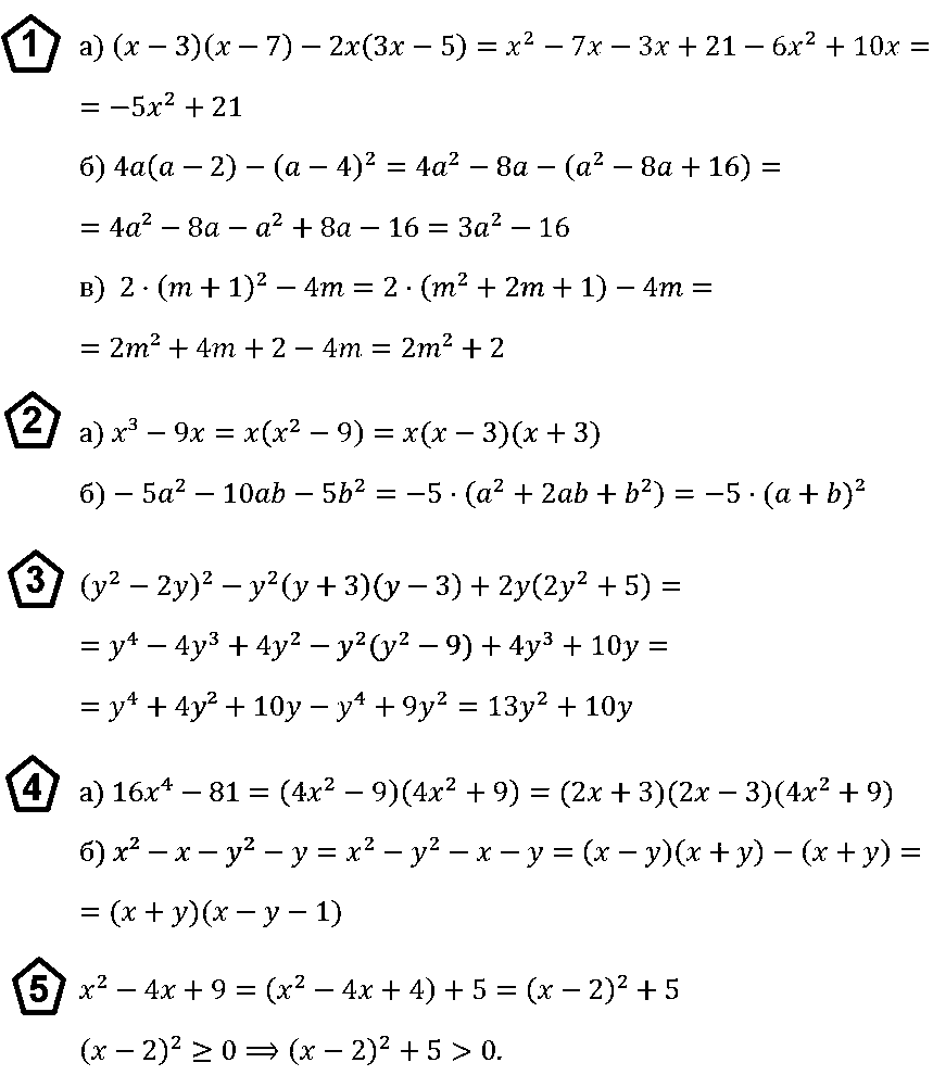 Алгебра 7 Макарычев КР-8 В1