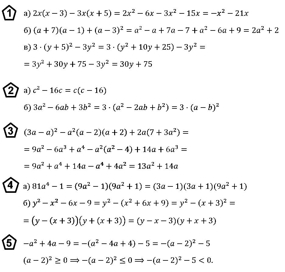 Алгебра 7 Макарычев КР-8 В2