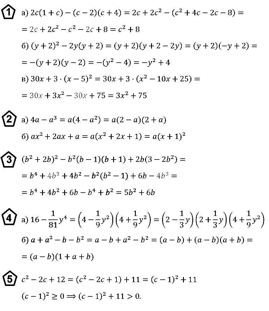 Алгебра 7 Макарычев КР-8 В3