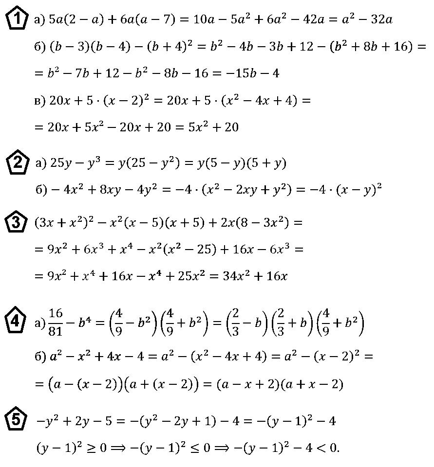 Алгебра 7 Макарычев КР-8 В4