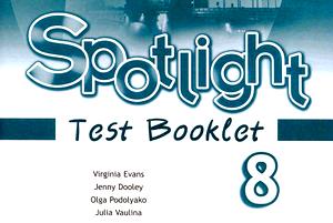 Spotlight 8 test book Ответы