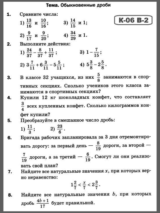 Математика 5 Мерзляк КР-06 В2