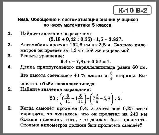 Математика 5 Мерзляк КР-10 В2