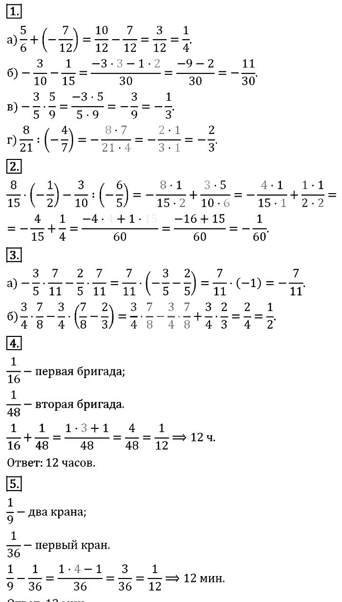 Математика 6 Никольский К-4 В-2