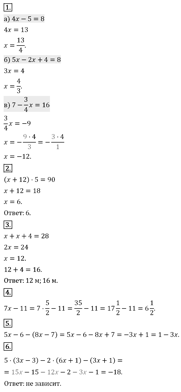 Математика 6 Никольский К-5 В-3