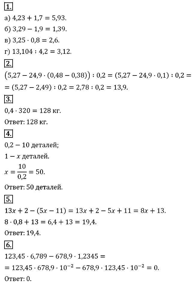 Математика 6 Никольский Контрольная 6 В-1 с ответами