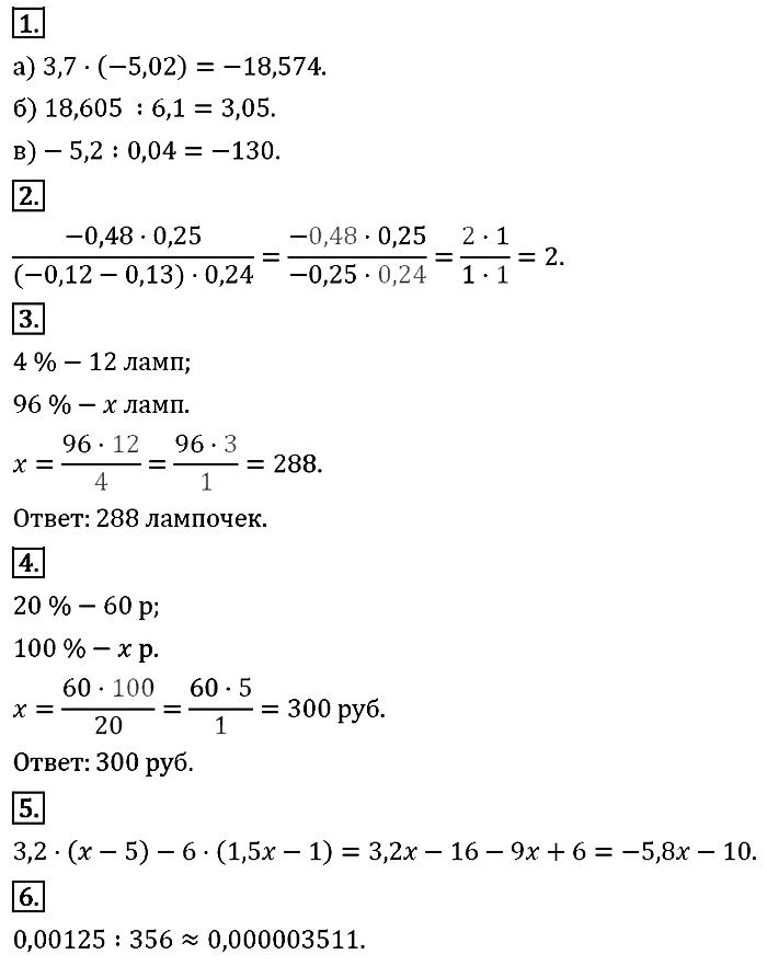 Математика 6 Никольский Контрольная 7 с ответами
