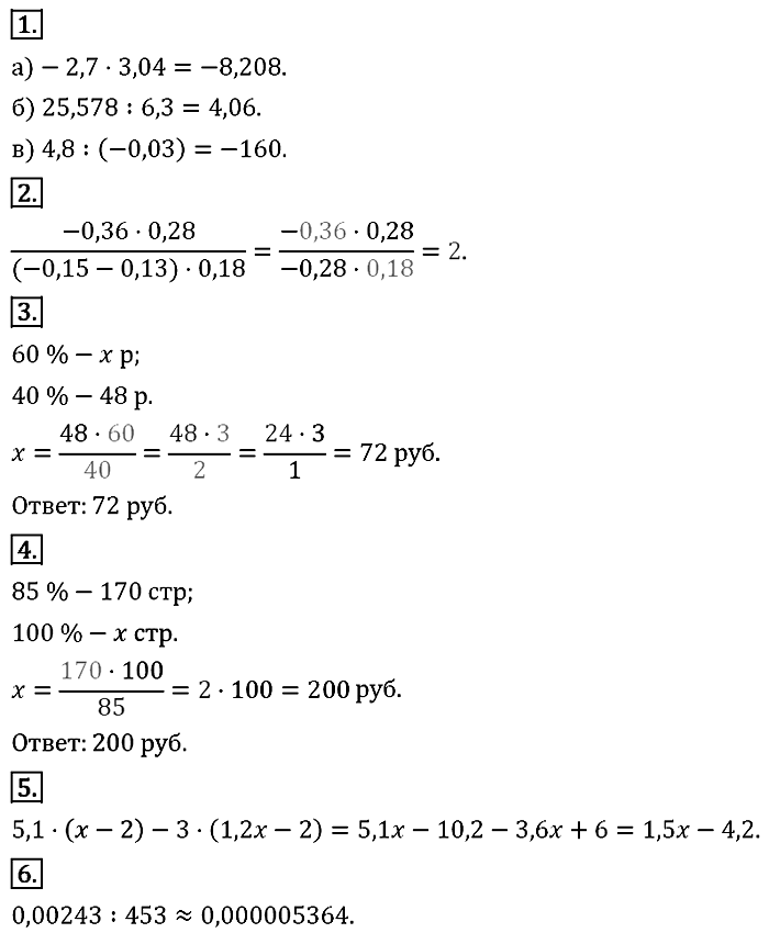 Математика 6 Никольский К-7 В-2