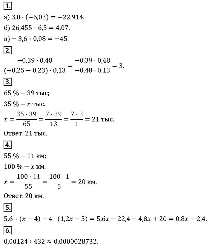 Математика 6 Никольский К-7 В-3 с ответами