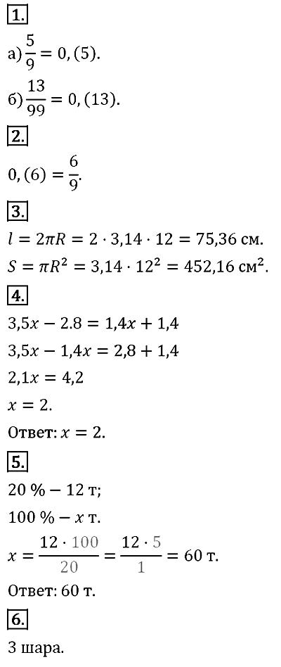 Математика 6 Никольский Контрольная 8