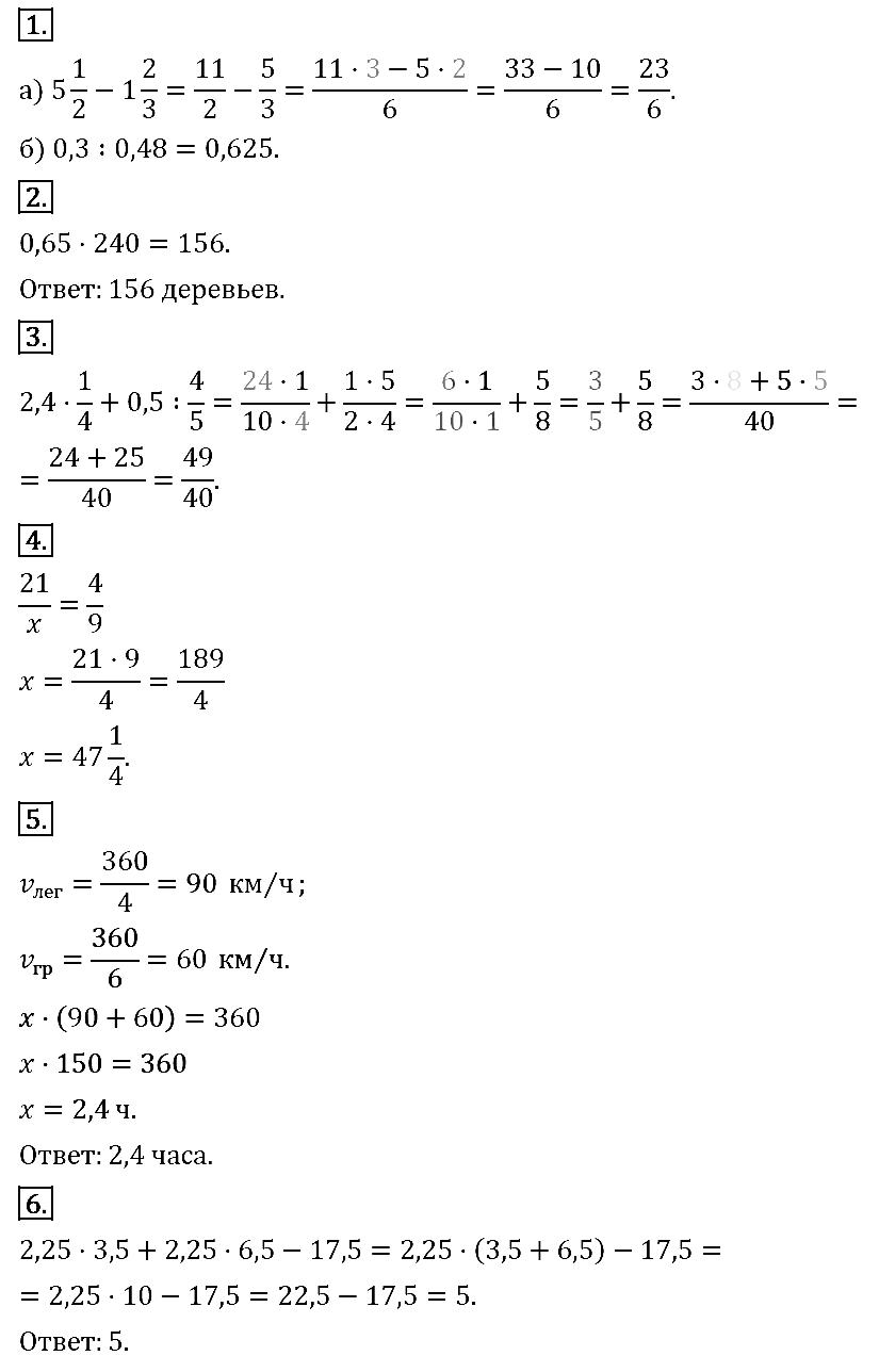 Математика 6 Никольский К-9 В-3 с ответами